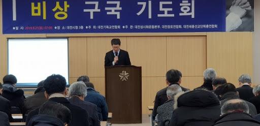 대전광역시기독교연합회 서기로 활동하는 김동호 총회장